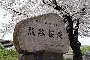 熊谷桜堤記念碑