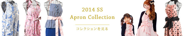 2014SSエプロンコレクション