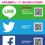 LINE公式ページス…