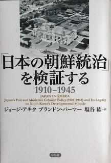 日本の朝鮮統治を検証する