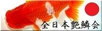 〔 全日本艶鱗会 〕