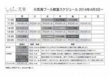 元気海プール教室スケジュール201404