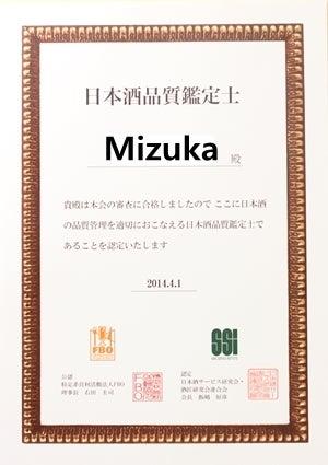 日本酒ナビゲーターを認定してもらうと何 ...