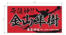 コンサドーレ札幌『金山隼樹』選手の応援幕
