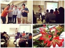 沖縄セミナー