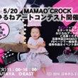 【MAMAO'CRO…