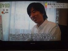 辻岡さんインタビュー