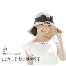 UVカットおリボン帽子