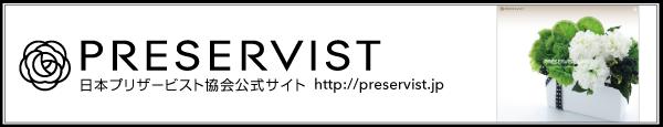 日本プリザービスト協会公式サイト_600px