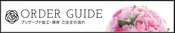 プリザーブド加工・保存-ご注文の流れ☆ウェディングブーケ保存