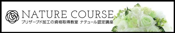 プリザーブドフラワー☆加工☆資格取得☆スクール☆講座