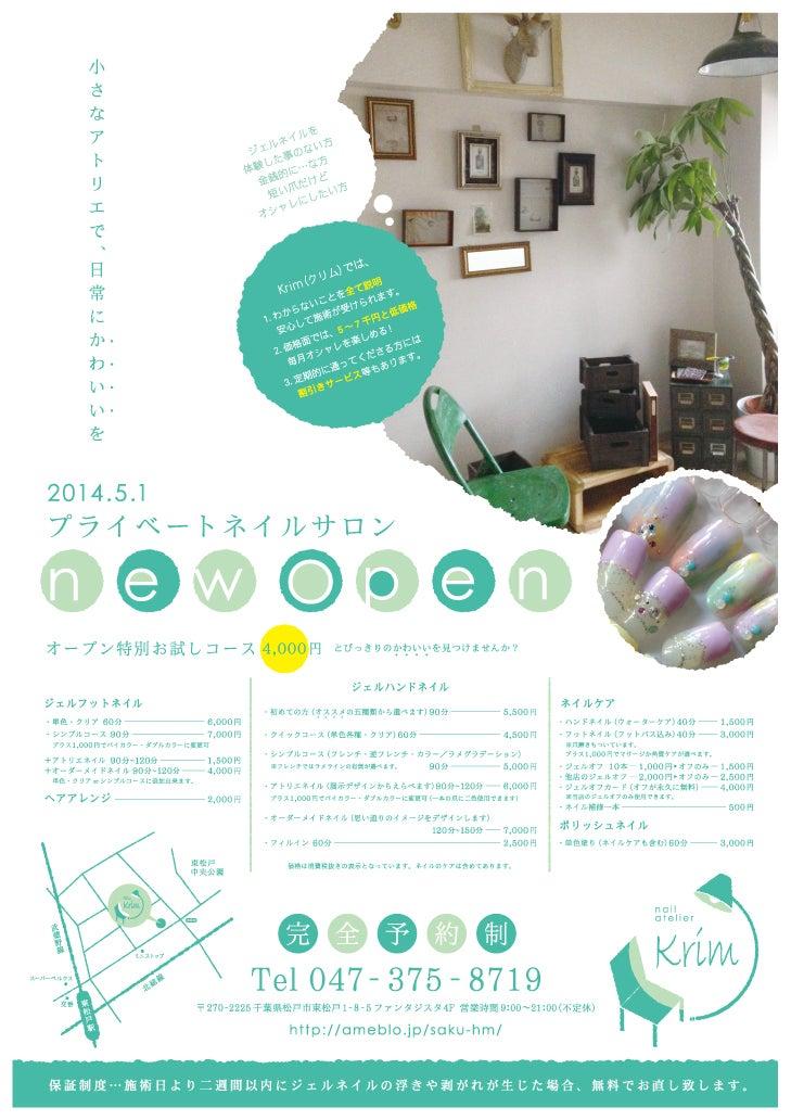 LIKEくん! | 東松戸駅徒歩2分ネイルアトリエKrim(クリム)のネイル