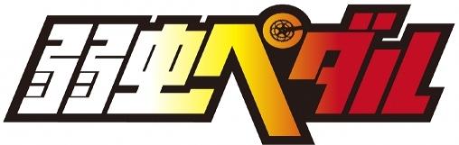自転車の インターハイ 自転車 2014 ロードレース : 弱虫ペダル』 第26話 「空 ...