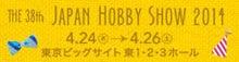 2014日本ホビーショー