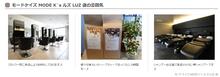 LUZ店内画像