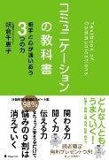 コミュニケーションの教科書|営業本|朝倉千恵子