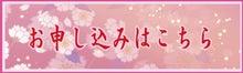 京都女磨き塾 申込