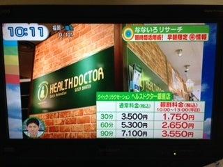 """テレビ東京""""なないろ日和!"""
