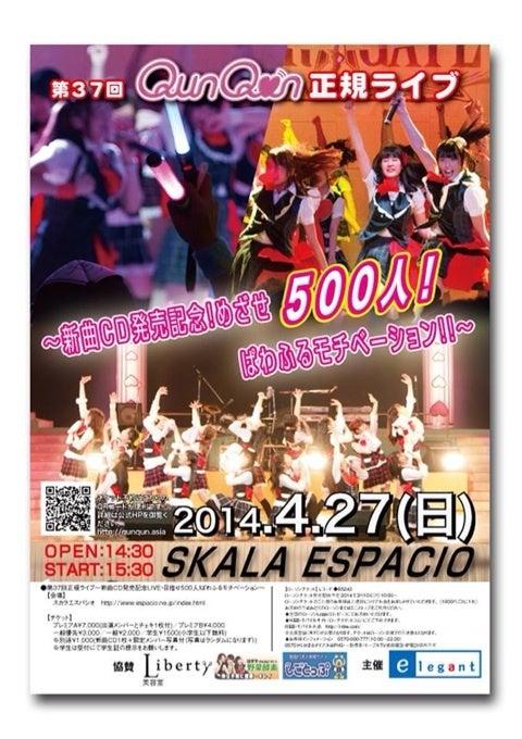 http://stat.ameba.jp/user_images/20140414/23/abe-sakiyo/68/2c/j/o0480068012909011651.jpg