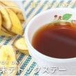 スッキリ バナナ茶★…
