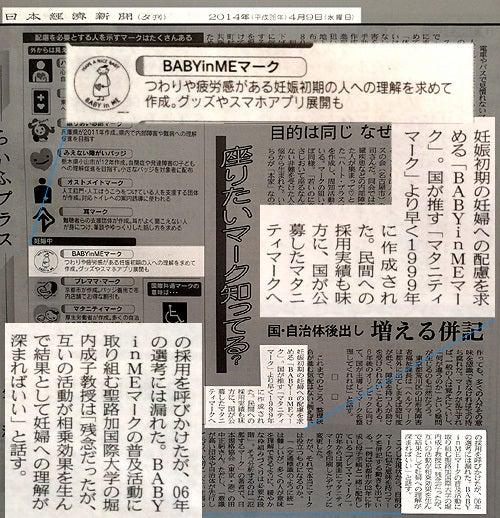 日経新聞4月9日夕刊に記事掲載