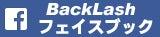 BACKLASHフェイスブックページ