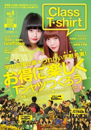 オリジナルTシャツ作成のGraffitees(グラフィティーズ)-2012_h1