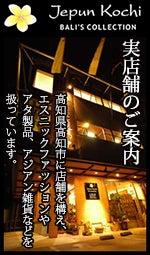 エスニックファッション・アジアン雑貨販売Jepun Kochi-ジュプンコウチ-