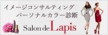 サロンドラピス東京・大阪