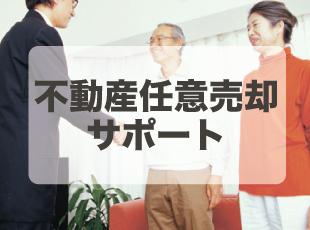 任意売却 大阪 不動産 住宅ローン アドバイザー コンサルタント 兵庫 京都 関西