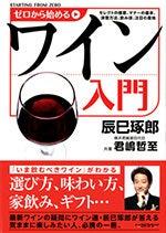 辰巳琢郎オフィシャルブログ「道草日記ーTakuro's Michikusa Daysー」by Ameba-ワイン入門