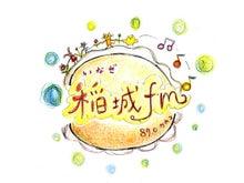 いなぎFM