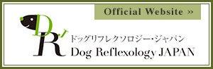 ドッグリフレクソロジー・ジャパン オフィシャルサイト
