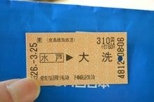 大洗行き切符