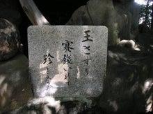 田縣神社2