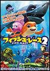 tamaru_hiroomi_fish_race