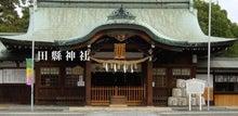 田縣神社3