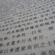 中国語のリズムを身に…