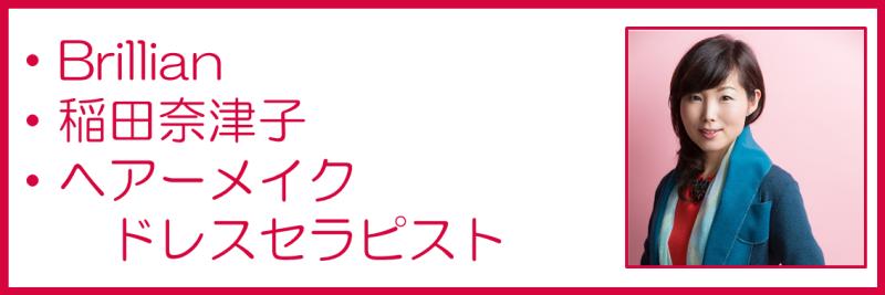 ドレスセラピスト協会メンバー_稲田さま.ol