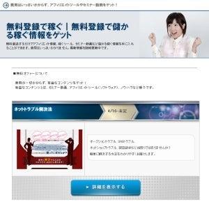 オプトゲットサイトイメージ