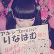 生誕祭ありがとう!!…