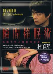 映像で学ぶ催眠術講座『瞬間催眠術』DVD