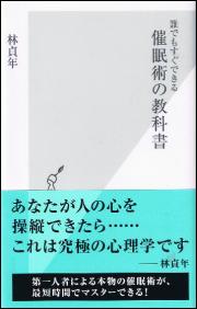 催眠術の教科書
