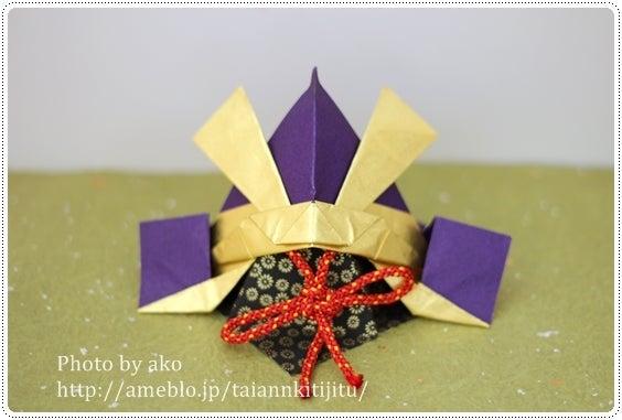 クリスマス 折り紙 折り紙 かぶと : ameblo.jp