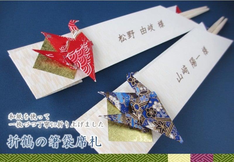 和風 折り鶴の箸袋席札