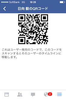 マイQRコード