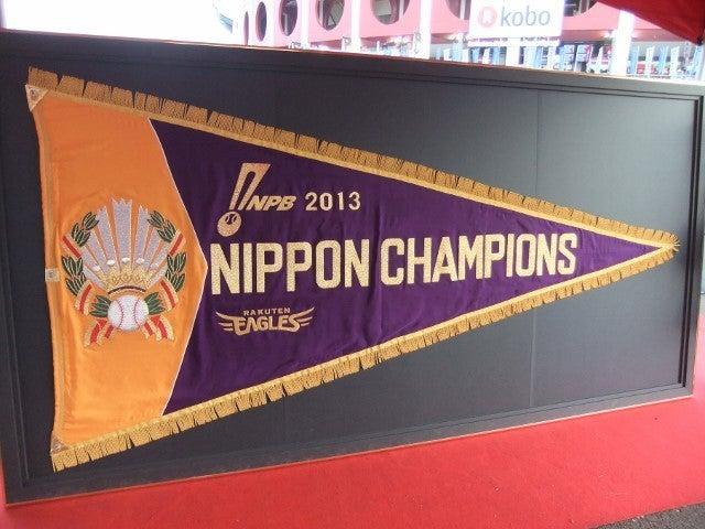 日本シリーズ 優勝旗 に対する画像結果