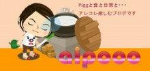めざせ☆SYUFU☆のんびり気ままな 主婦ブログ