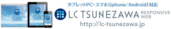 LCつねざわ【福井市・福井駅東】産婦人科_ホームページ_タブレットPC・スマホ対応
