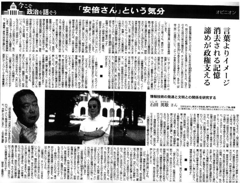石田英敬さんインタビュー